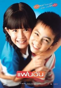 Fan Chan (2003) แฟนฉัน