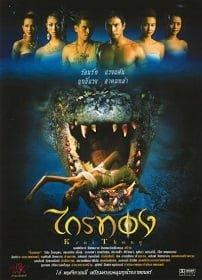 ไกรทอง Krai Thong
