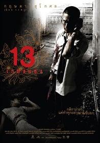13 bevoled (2006) 13 เกมสยอง