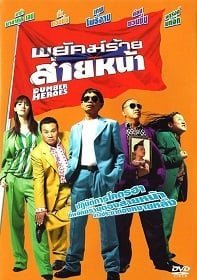 Dumber Heroes (2005) พยัคฆ์ร้ายส่ายหน้า
