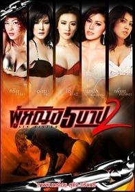 Sin Sister 2 (2010) ผู้หญิง 5 บาป 2