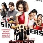Sin Sisters (2002) ผู้หญิง 5 บาป 1