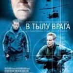 Behind Enemy Lines (2001) แหกมฤตยูแดนข้าศึก ภาค1