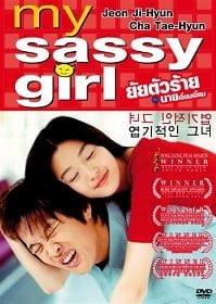 My Sassy Girl 2001 ยัยตัวร้ายกับนายเจี๋ยมเจี้ยม