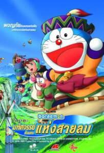 Doraemon The Movie (2003) โนบิตะผจญภัยดินแดนแห่งสายลม