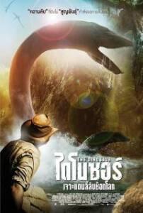 The Dinosaur Project (2012) ไดโนซอร์ เจาะแดนลี้ลับช็อกโลก