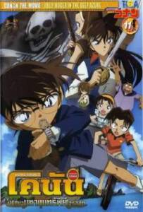 Conan The Movie 11 ปริศนามหาขุมทรัพย์โจรสลัด