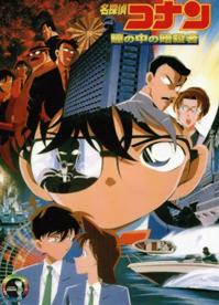 Conan The Movie 4 โคนัน เดอะมูฟวี่ 4 คดีฆาตกรรมนัยน์ตามรณะ