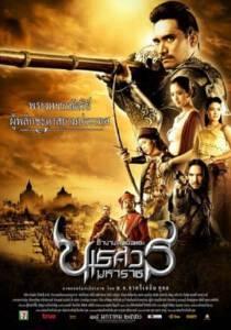 King Naresuan 2 ตำนานสมเด็จพระนเรศวรมหาราช ภาค 2 ประกาศอิสระภาพ