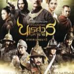 King Naresuan 3 ตำนานสมเด็จพระนเรศวรมหาราช ภาค 3 ยุทธนาวี