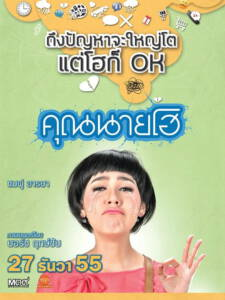 Khun Nine Ho (2012) คุณนายโฮ