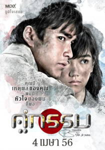 Koo-Gum (2013) คู่กรรม