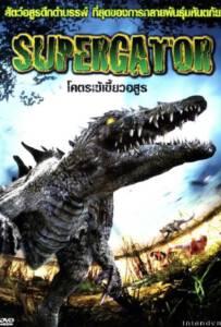 Supergator (2007) โคตรเข้เขี้ยวอสูร