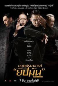 The Grandmaster (2013) ยอดปรมาจารย์ยิปมัน