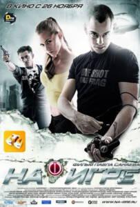 Hooked 2009 เกมนอกจอ ฮาร์ดคอร์ปฏิบัติการ