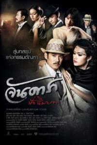 Jandara 2 (2013) จันดารา ปัจฉิมบท
