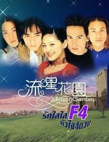 Meteor Garden F4 รักใสใสหัวใจ 4 ดวง ภาค 1