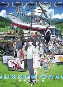 Summer Wars (2009) ซัมเมอร์ วอร์ส