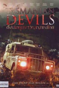 Tasmanian Devils (2013) ดิ่งนรกหุบเขาวิญญาณโหด