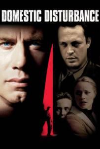 Domestic Disturbance (2001) โหดเงียบ ซ่อนอำมหิต