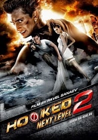 Hooked 2 Next Level (2010) ฝ่าปฏิบัติการยมบาลขยาด