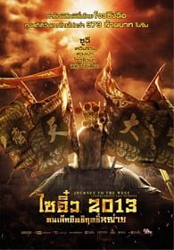 Journey To The West Conquering The Demons (2013) ไซอิ๋ว 2013 คนเล็กอิทธิฤทธิ์หญ่าย