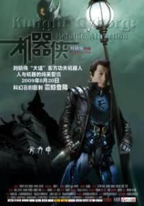 KungFu Cyborg (2009) กังฟูไซบอร์ก อุบัติมหาสงคราม จักรกลล้างโลก