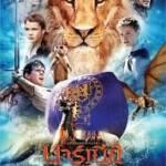 The Chronicles of Narnia 3 (2010) อภินิหารตํานานแห่งนาร์เนีย ตอน ผจญภัยโพ้นทะเล
