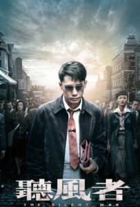 The Silent War 701 (2012) รหัสลับคนคม