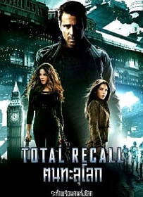 Total Recall คนทะลุโลก