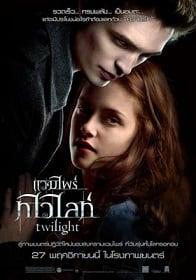 Vampire Twilight 1 2008 แวมไพร์ ทไวไลท์ ภาค 1