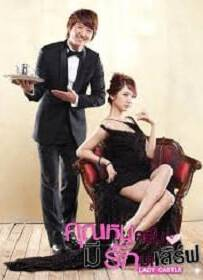 Lady Castle คุณหนูครับ มีรักมาเสิร์ฟ (2010) [พากย์ไทย]