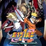 Naruto-The-Movie-2-ศึกครั้งใหญ่-พจญนครปีศาจใต้พิภ
