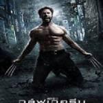 The-Wolverine-1