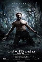 X-Men 6 The Wolverine (2013) เอ็กซ์เม็น 6 เดอะวูล์ฟเวอรีน
