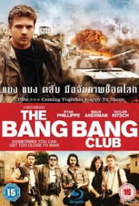 The_Bang_Bang_Club_