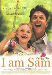 I Am Sam สุภาพบุรุษปัญญานิ่ม
