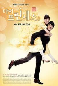 สูตรรักฉบับเจ้าหญิง My Princess [บรรยายไทย]