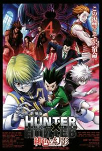 ฮันเตอร์ x ฮันเตอร์ เดอะ มูฟวี่ : Hunter x Hunter The Movie Phantom Rouge