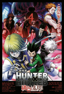 Hunter x Hunter The Movie – Phantom Rouge / ฮันเตอร์ x ฮันเตอร์ เดอะมูฟวี่