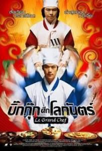 Le Grand Chef 1 2007 บิ๊กกุ๊ก ศึก โลกันตร์ ภาค 1