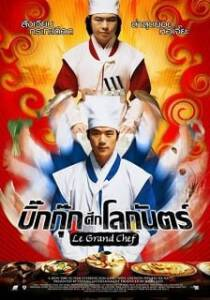 Le Grand Chef 1 บิ๊กกุ๊ก ศึก โลกันตร์ ภาค 1