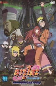 Naruto The Movie 7 (2010) หอคอยที่หายสาบสูญ