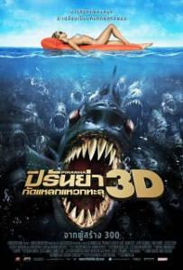 Piranha-3D-กัดแหลกแหวกทะลุจอ-hd
