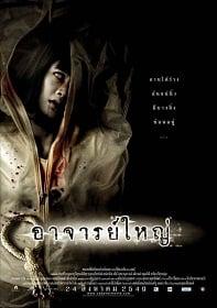 ศพ อาจารย์ใหญ่ (2006) Cadaver
