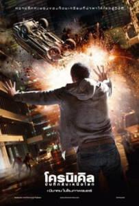 Chronicle (2012) บันทึกลับเหนือโลก