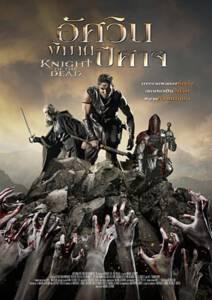 Knight of The Dead 2013 อัศวินพิฆาตปีศาจ