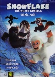 Snowflake The White Gorilla จ๋อได้ใจวัยโจ๋