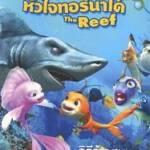 The Reef 2 High Tide (2013) ปลาเล็กหัวใจทอร์นาโด 2