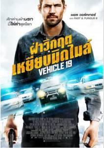 Vehicle 19 (2013) ฝ่าวิกฤตเหยียบมิดไมล์